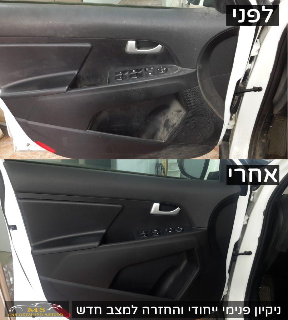ניקוי רכב פנימי